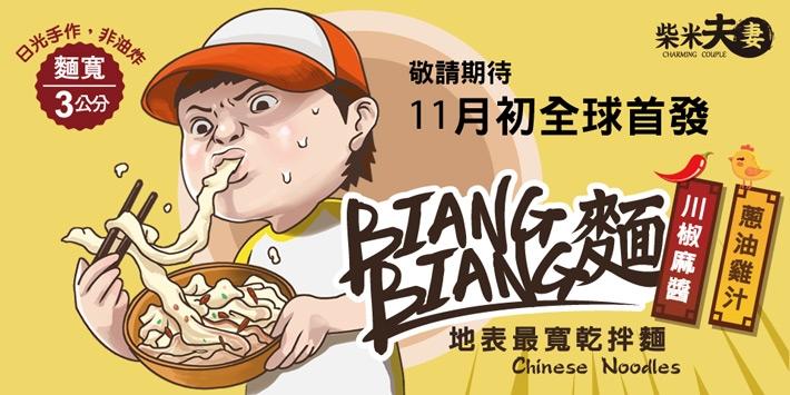 BIANG BIANG麵(常溫)