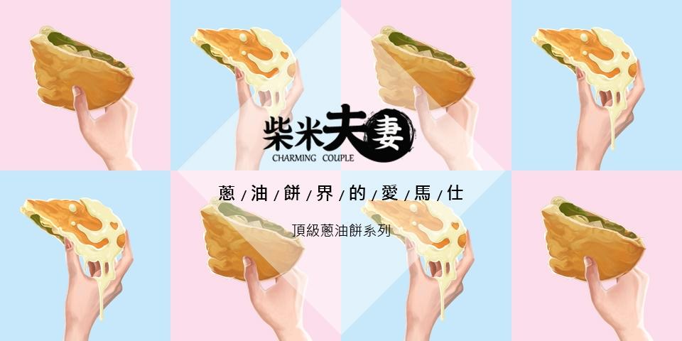 頂級蔥油餅