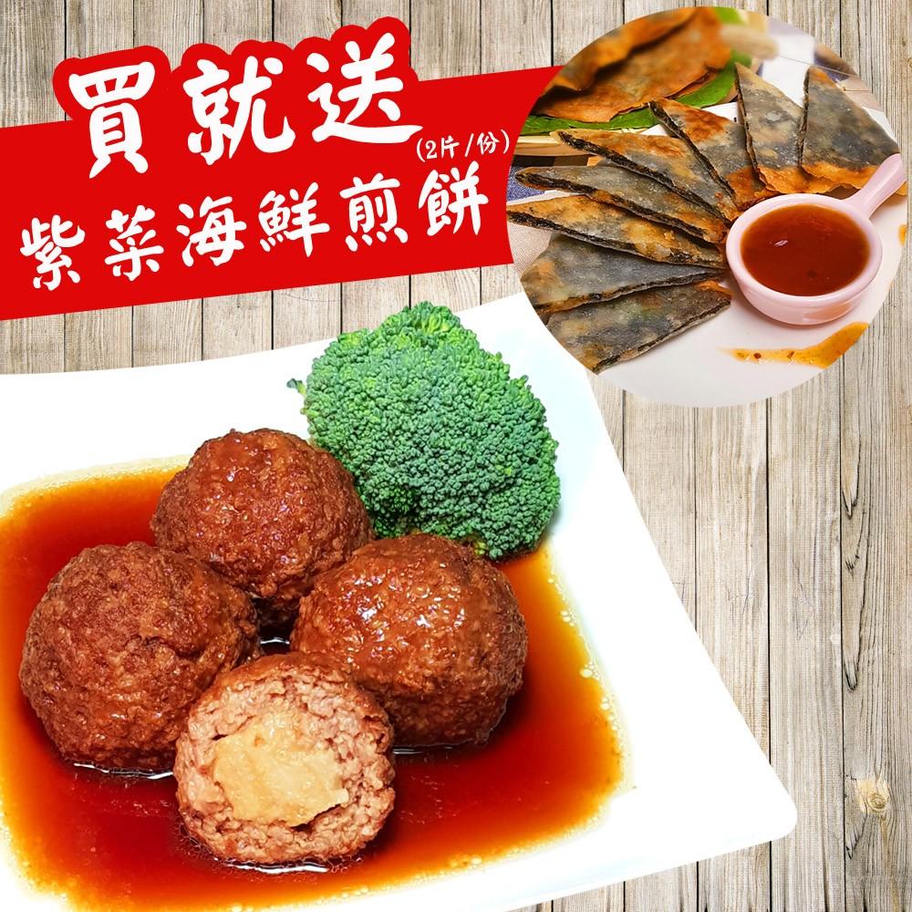 芋藏獅子頭(4大顆)附白菜X2盒+加碼送紫菜海鮮煎餅1份-(免運)