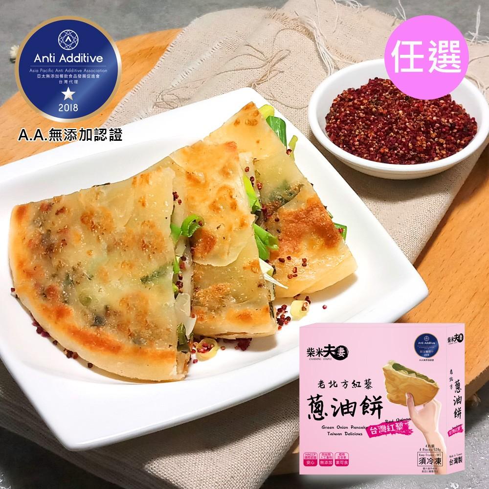 老北方紅藜蔥油餅(4片/包)-(任選)