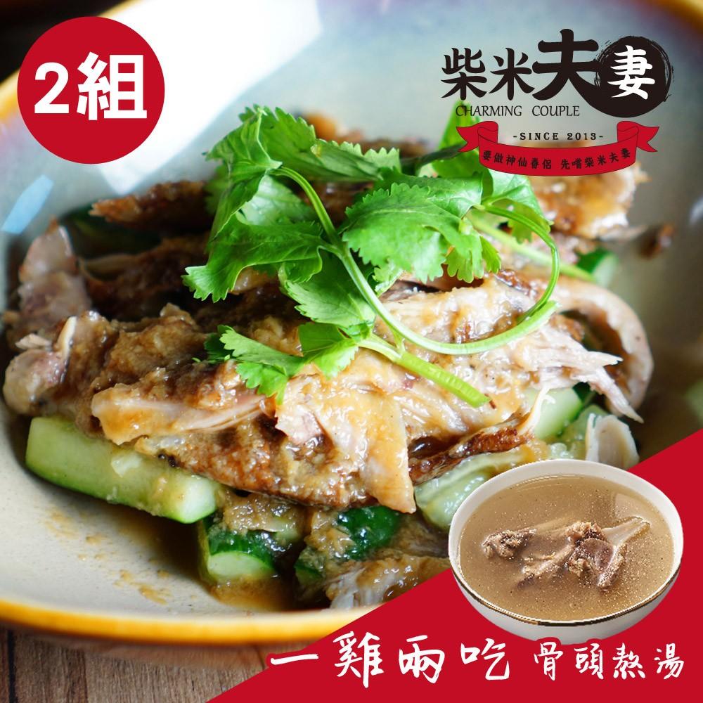 招牌開胃菜-山東燒雞(半雞去骨)750g/份X2組-(免運)