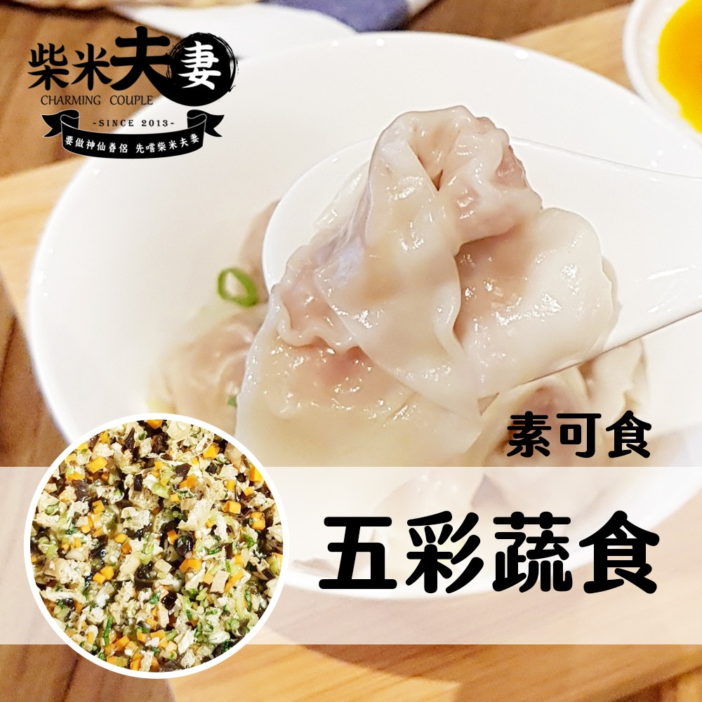 大吃一飩-五彩蔬食餛飩-素可食(216公克/盒)-(任選)