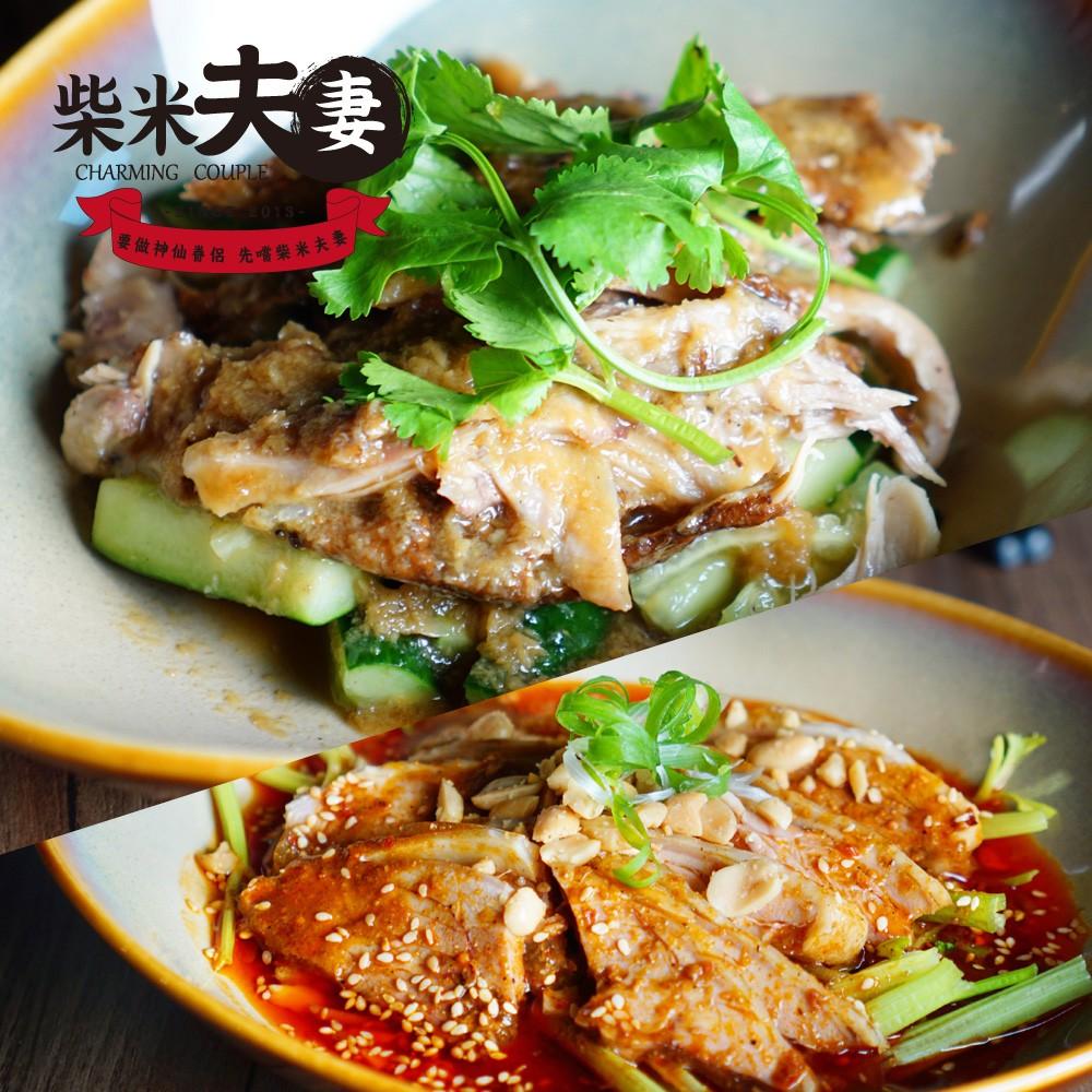 經典雙雞拼盤2組(山東燒雞+四川紅油口水雞)-(免運)