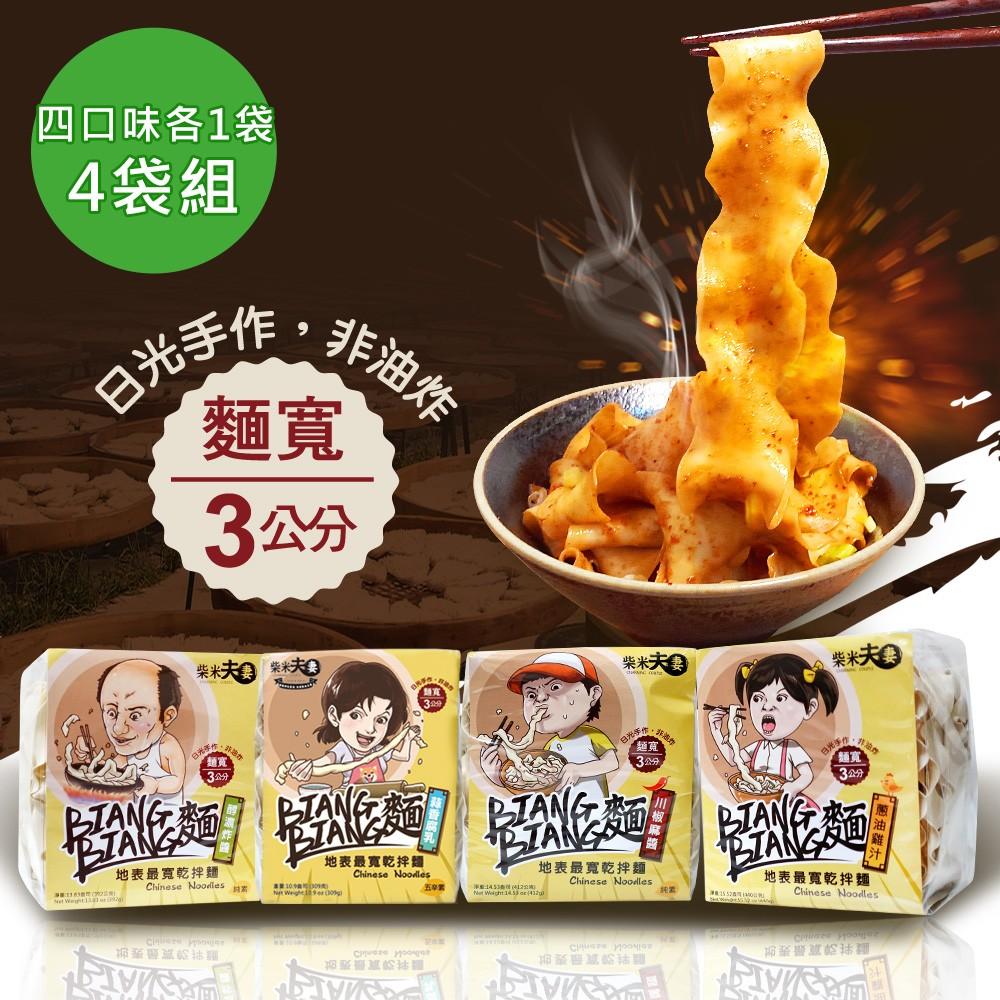 BIANG BIANG麵-地表最寬乾拌麵(四種口味各1袋)免運