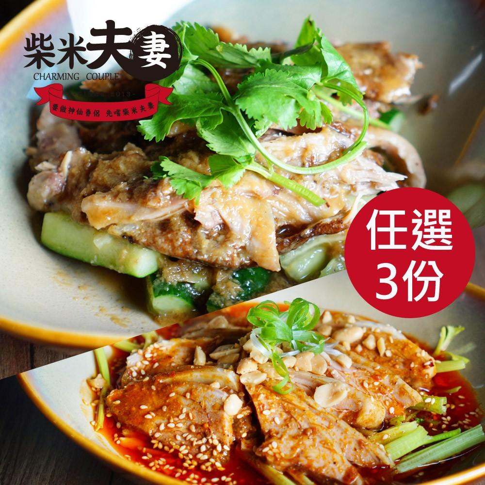 經典開胃菜任選3組(山東燒雞/口水雞)-(免運)
