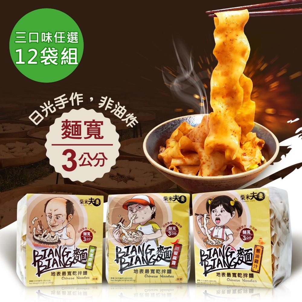 BIANG BIANG麵-地表最寬乾拌麵(三種口味任選12袋共48份)免運
