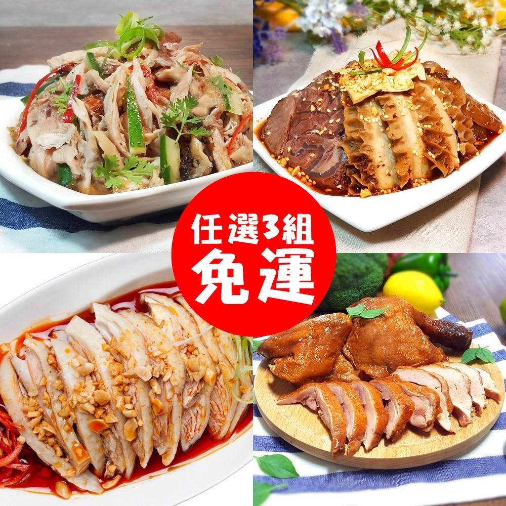 經典開胃菜任選3組(山東燒雞/口水雞/夫妻肺片)-(免運)