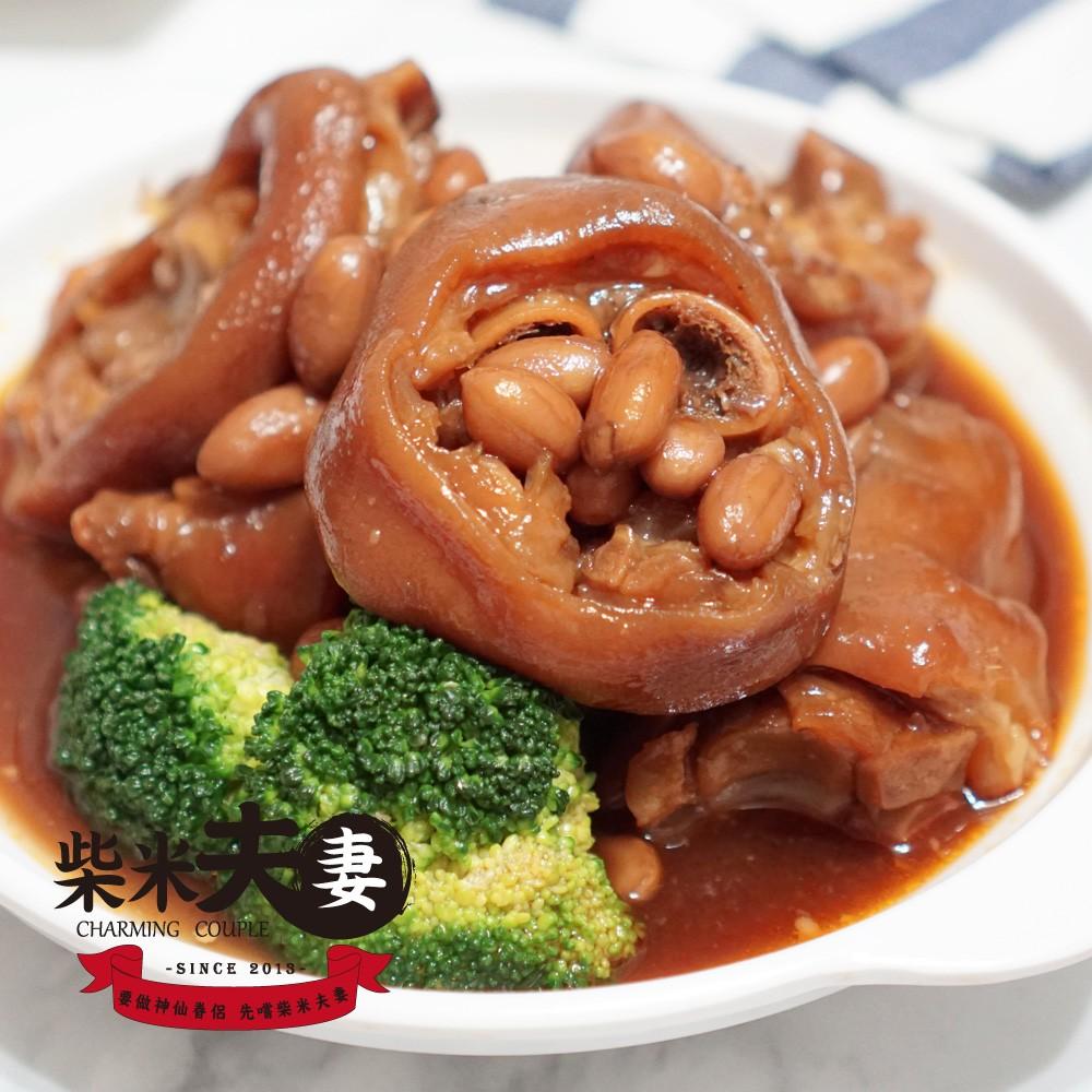 傳家花生豬腳(600g/包)X3包-(免運)