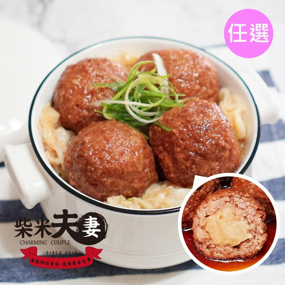 芋藏獅子頭(4大顆)附白菜-(任選)