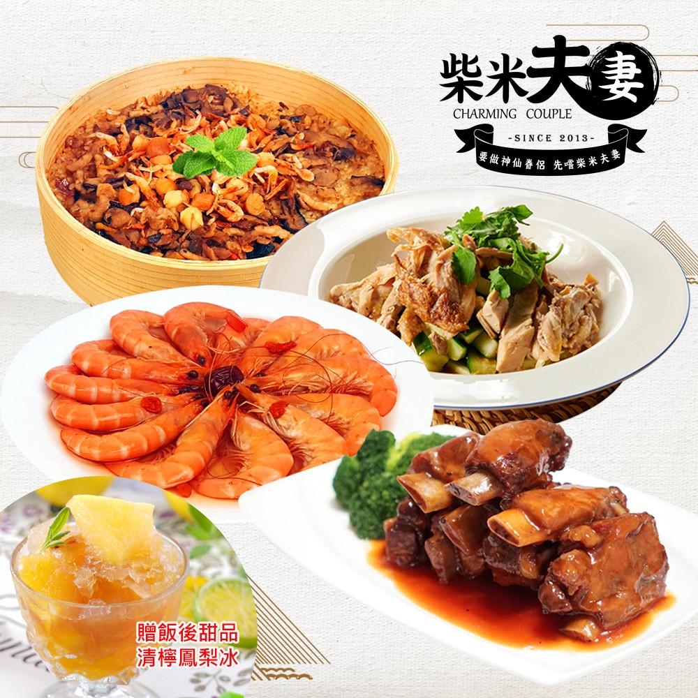 年菜【鴻運大四喜4+1組】燒雞+無錫+醉蝦+米糕+贈鳳梨冰(免運組)