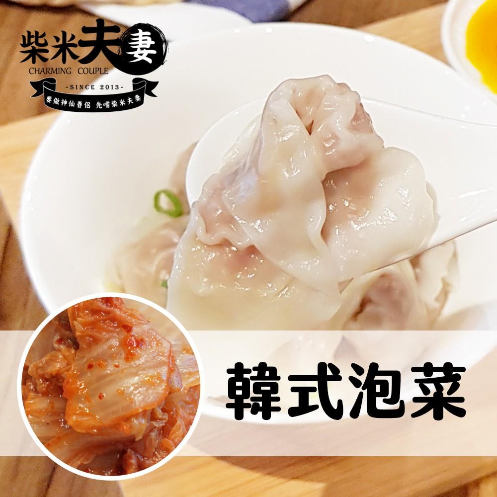 大吃一飩-韓式泡菜餛飩(216公克/盒)-(任選)