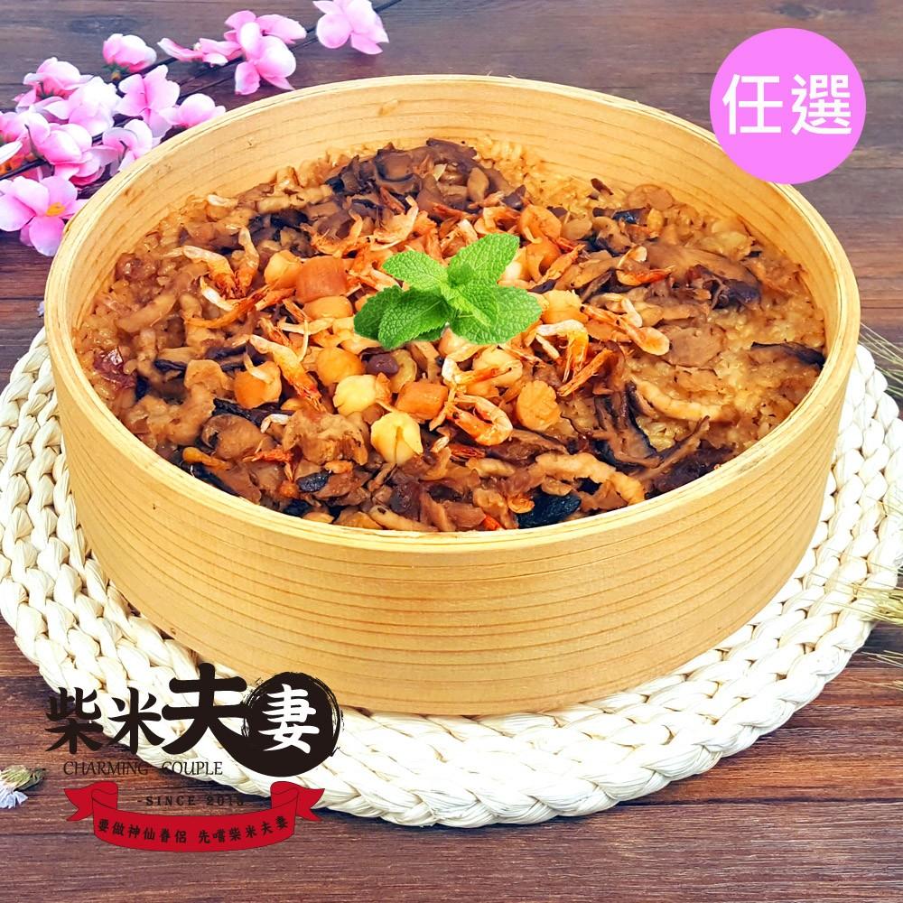 櫻花蝦干貝米糕(600g/份)-(任選)