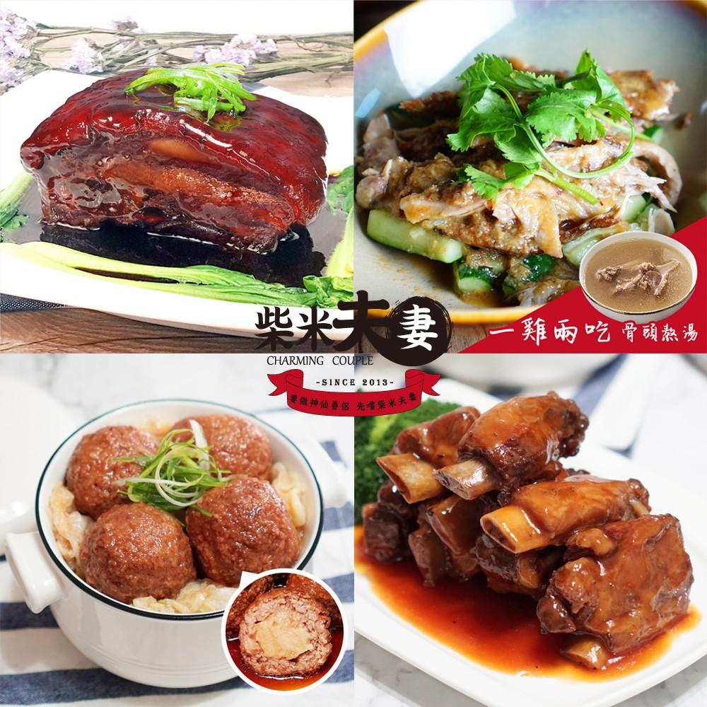 【年菜預購+現貨】鎮店之寶招牌4菜組(東坡肉+燒雞+獅子頭+無錫醬排骨)-(免運)