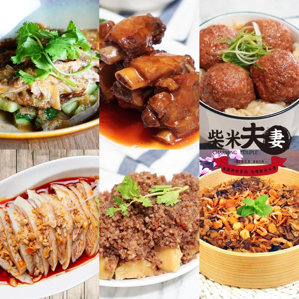 【年菜預購+現貨】吉祥迎春6菜組(燒雞+口水雞+無錫+獅子頭+粉蒸+米糕)-(免運)