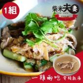 招牌開胃菜-山東燒雞(半雞去骨)750g/份X1組-(免運)