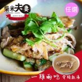 山東燒雞(半雞去骨拔絲)750g/份-(任選)