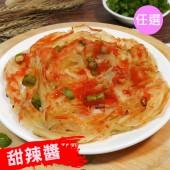 千層醬燒蔥油餅-甜辣醬風味(4片/包)-(任選)