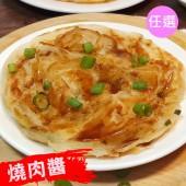 千層醬燒蔥油餅-燒肉醬風味(4片/包)-(任選)