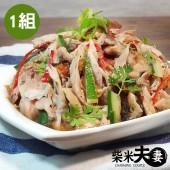招牌開胃菜-山東燒雞(半雞去骨拔絲)750g/份X1組-(免運)