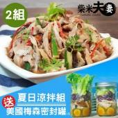 加碼送梅森罐1入-招牌開胃菜-山東燒雞(半雞去骨拔絲)750g/份X2組-(免運)