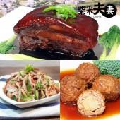 【年菜預購】鎮店之寶3菜特惠組(燒雞+獅子頭+東坡肉)-(免運)