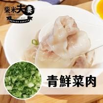 大吃一飩-青鮮菜肉餛飩(216公克/盒)-(任選)