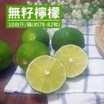 【產地直送】南投竹山無籽檸檬10台斤X1箱(約78-82顆)-(免運)