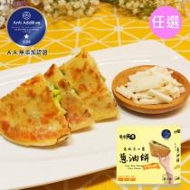 老北方山藥蔥油餅(4片/包)-(任選)