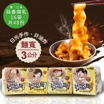BIANG BIANG麵-地表最寬乾拌麵(蒜香腐乳16袋48份)免運