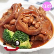 傳家花生豬腳(300g/包)X2包-(任選)