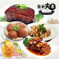 年菜【鎮店之寶招牌4+1菜組】東坡肉+燒雞+獅子頭+無錫醬排骨+贈鳳梨冰(免運組)