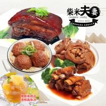 年菜【豬事如意4+1菜組】東坡+獅子頭+無錫+豬腳+贈鳳梨冰(免運組)