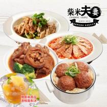 年菜【雞豬雙寶4菜+1菜組】燒雞+口水雞+獅子頭+豬腳+贈鳳梨冰(免運組)