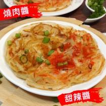 千層醬燒蔥油餅X6盒(燒肉醬/甜辣醬任選)-(免運)