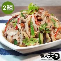 招牌開胃菜-山東燒雞(半雞去骨拔絲)750g/份X2組-(免運)