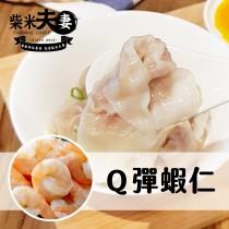 大吃一飩-Q彈蝦仁餛飩(240公克/盒)-(任選)