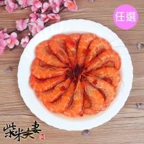 窖藏花雕醉蝦(550g/份)-(任選)