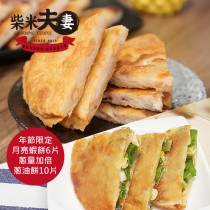 【年菜預購+現貨】月亮蝦餅X7片+蔥量加倍蔥油餅(5片/包)X2包-(免運)