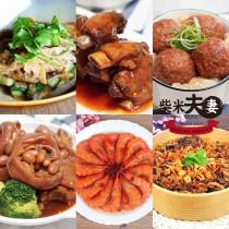 【年菜預購+現貨】春暖花開6菜組(燒雞+無錫+獅子頭+豬腳+醉蝦+米糕)-(免運)