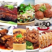 【年菜預購+現貨】富貴大順7菜組(東坡肉+燒雞+獅子頭+口水雞+無錫+米糕+豬腳)-(免運)