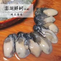 【柴米鮮buy】極品澎湖鮮蚵(400g/盒)X6盒-(免運)