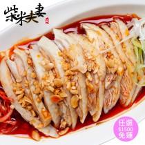 四川紅油口水雞(小辣)-(任選)