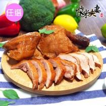 蔗香茶雞(半雞去骨)600g/份-(任選)